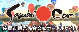 佐賀市観光協会公式ポータルサイト